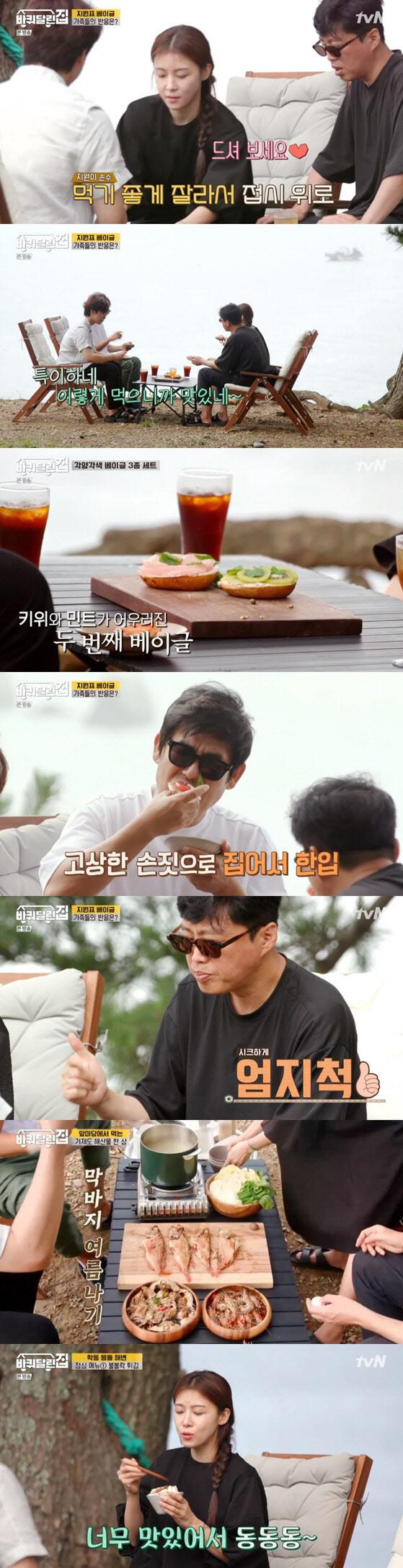 (사진=tvN '바퀴 달린 집')