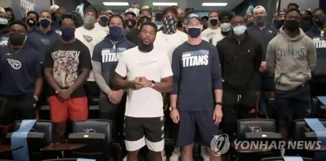 NFL 테네시 타이탄스 선수들이 훈련 취소 결정에 대해 밝히고 있다. [AP=연합뉴스]