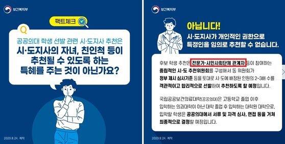 24일 보건복지부가 공식 블로그에 올린 게시물 캡처.