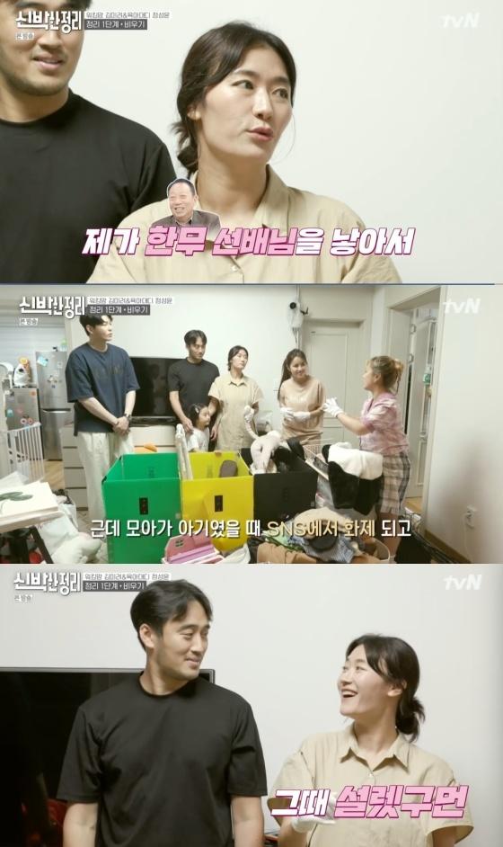 /사진=tvN 예능 프로그램 '신박한 정리' 방송화면 캡처