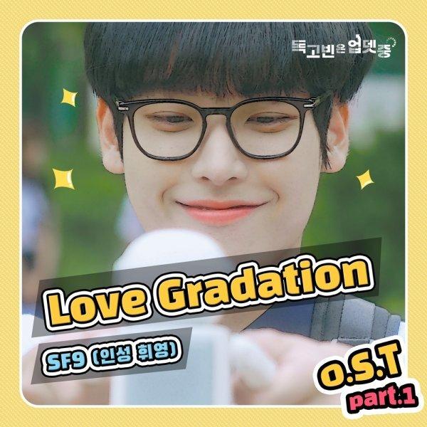 4일(금), SF9 휘영,인성 웹 뮤직드라마 '독고빈은 업뎃중' OST 'Love Gradation' 발매 | 인스티즈