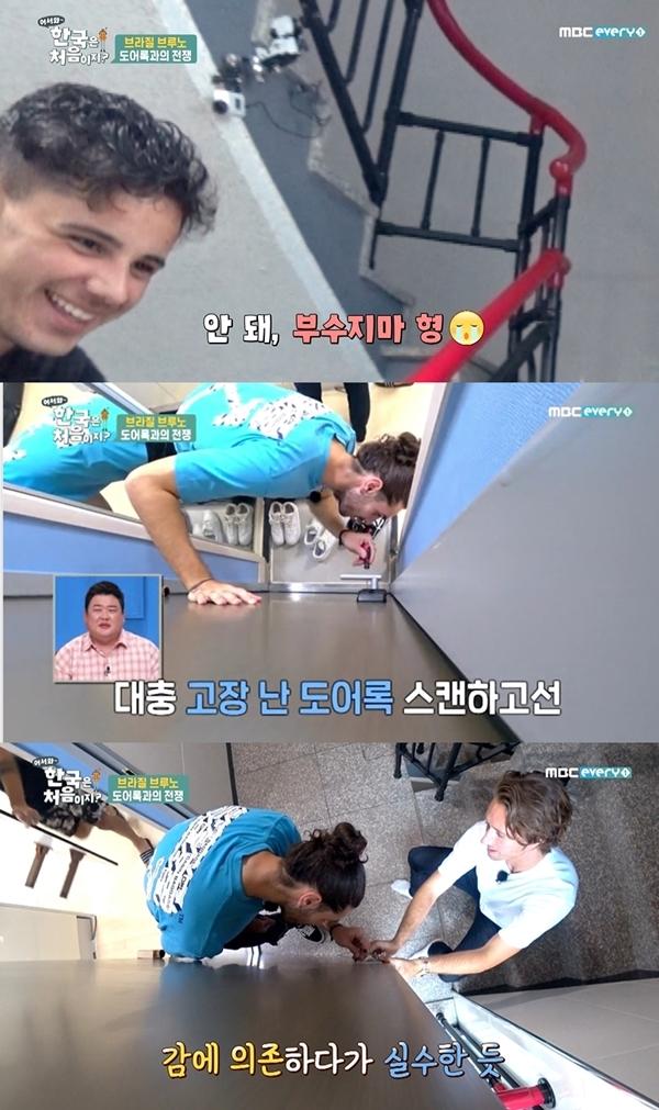 부르노 / 사진=MBC에브리원 어서와~한국은 처음이지?