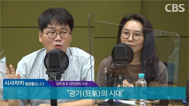 (왼쪽부터) 김만권 정치철학자, 강유정 강남대 교수 (사진=시사자키 정관용입니다 유튜브 라이브 캡쳐)