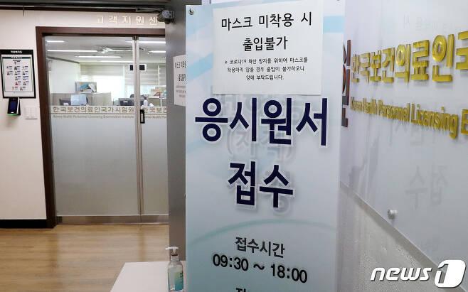 서울 광진구 한국보건의료인국가시험원 실기시험 접수센터가 한산한 모습을 보이고 있다. /뉴스1 © News1 박지혜 기자