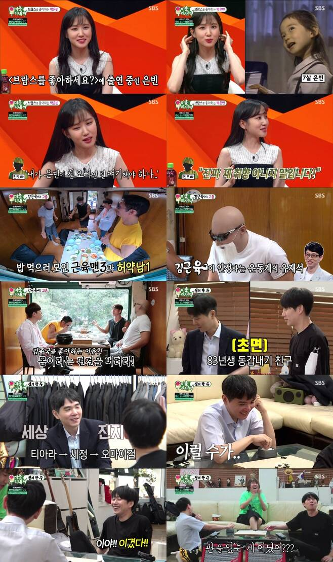 ▲ '미우새'. 출처| SBS 방송 캡처