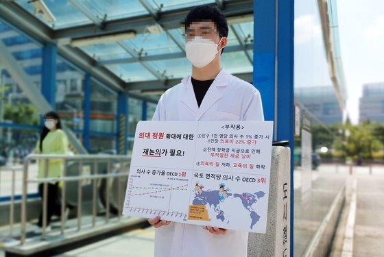 제85회 의사국가시험 실기시험이 시작된 8일 오후 대전시청역 도시철도 입구에서 한 의과대학 학생이 의대 정원 확대 재논의 필요성 등을 알리는 피켓을 들고 1인 시위하고 있다. 김성태 기자