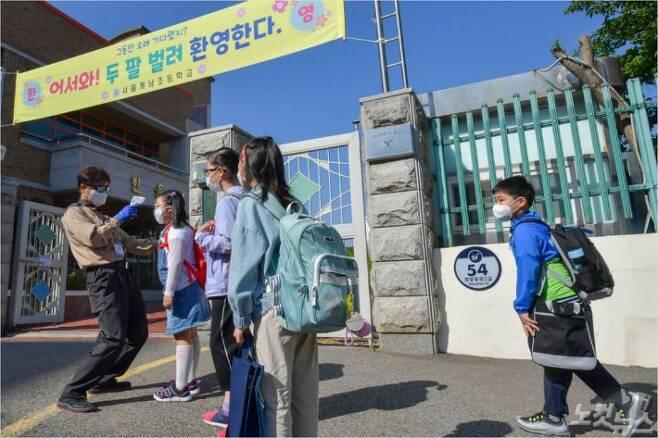 서울 시내 한 초등학교에 학생들이 등교하고 있다. 황진환기자