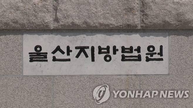 울산지방법원 [연합뉴스TV 제공. 재판매 및 DB 금지]