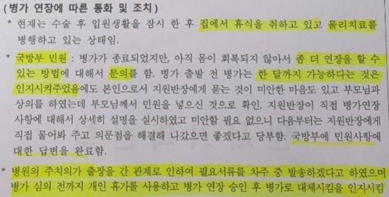 9일 정치권에 유포된 추미애 법무부 장관 아들 군 복무 관련 문건