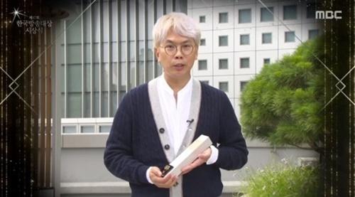 김태호 PD가 프로듀서상 트로피를 품에 안았다. 사진=한국방송대상 캡쳐