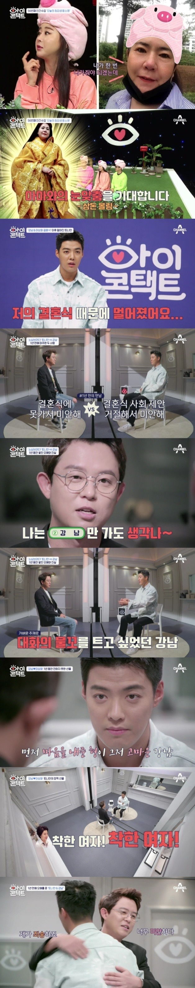 ▲ '아이콘택트' 방송화면 캡처