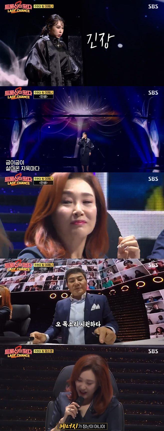 트롯신이 떴다2 가수 남진 김연자 설운도 주현미 진성 장윤정 나이 노래 이제나 엄소영