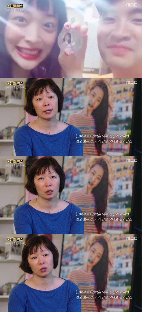 (사진=MBC '다큐플렉스')