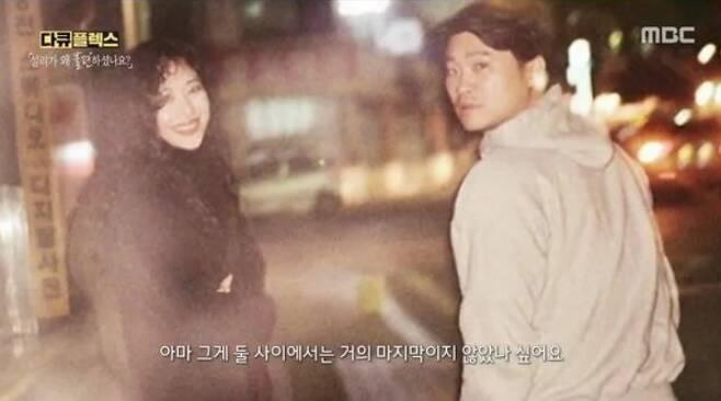 MBC '다큐플렉스' 방송 화면 캡처 © 뉴스1