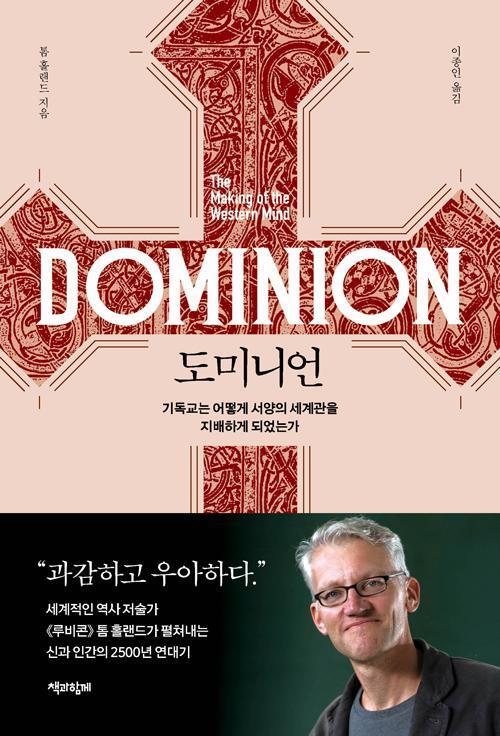 도미니언ㆍ톰 홀랜드 지음ㆍ이종인 옮김ㆍ책과함께 발행ㆍ856쪽ㆍ4만3,000원