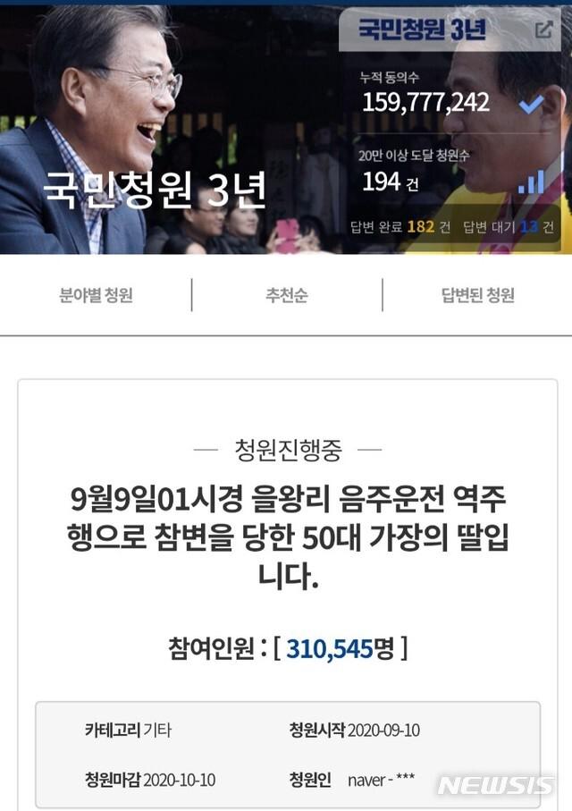 [인천=뉴시스] 정일형 기자=청와대 국민청원 게시판 캡처.