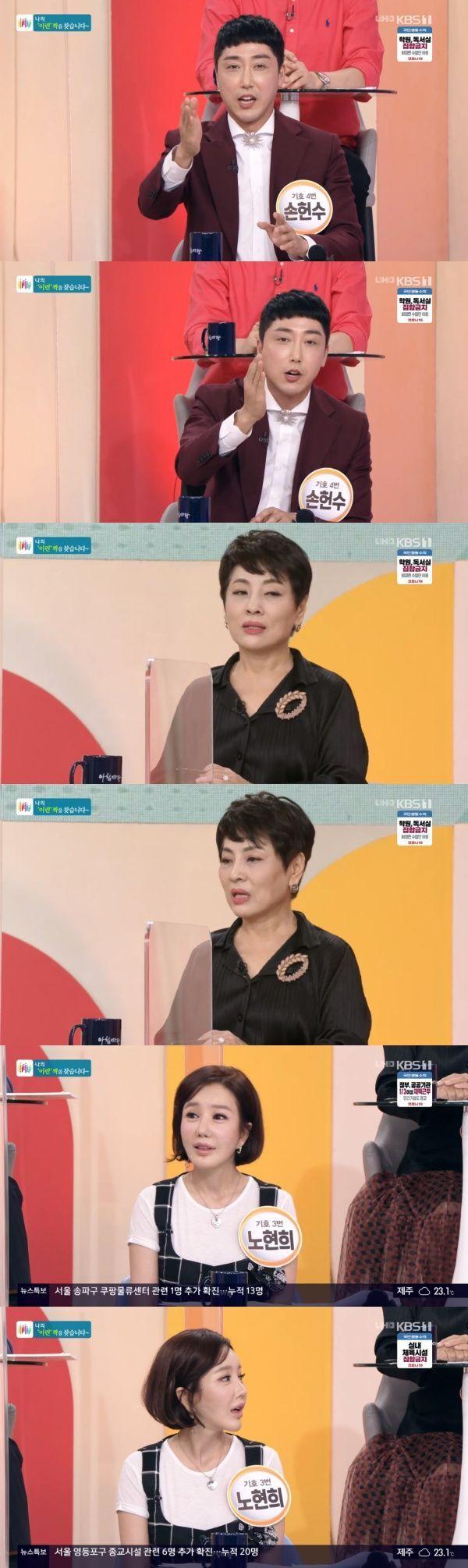 손헌수 유인경 노현희