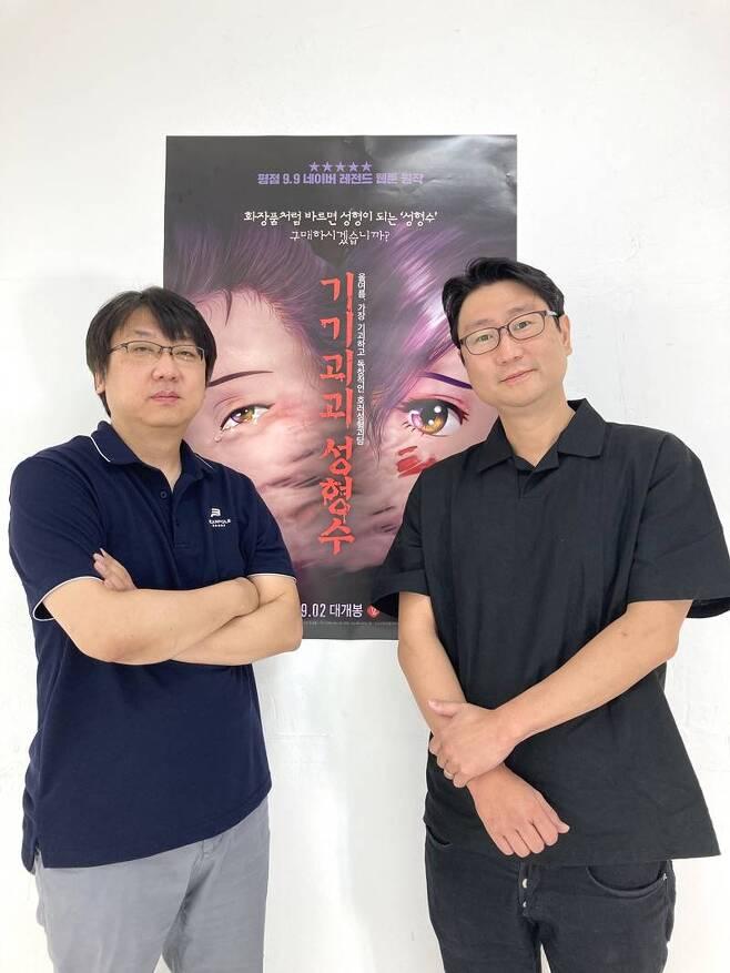 `기기괴괴 성형수` 전병진 PD(왼쪽)와 조경훈 감독이 영화의 비하인드 스토리를 밝혔다. 제공|(주)에스에스애니멘트