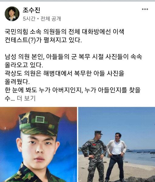 조수진 국민의힘 의원은 11일 페이스북에 같은 당 의원들의 아들 군 복무 사진을 올렸다. 글 아래 왼쪽은 곽상도 의원 아들, 오른쪽은 송석준 의원과 아들