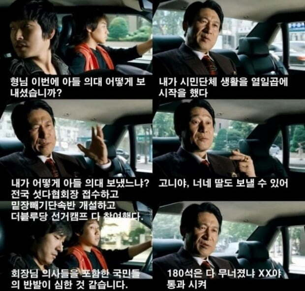 공공의대 입학 전형을 패러디한 게시물./사진=온라인 커뮤니티 캡처
