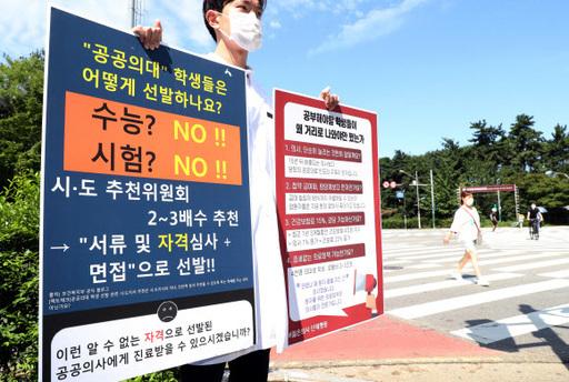 지난 8일 오전 국가고시를 거부한 의대생이 인천시 미추홀구 인천버스터미널역 사거리에서 피켓시위를 하고 있다. 뉴시스
