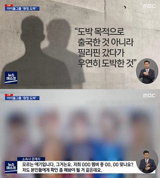 (사진=MBC '뉴스데스크' 방송화면)
