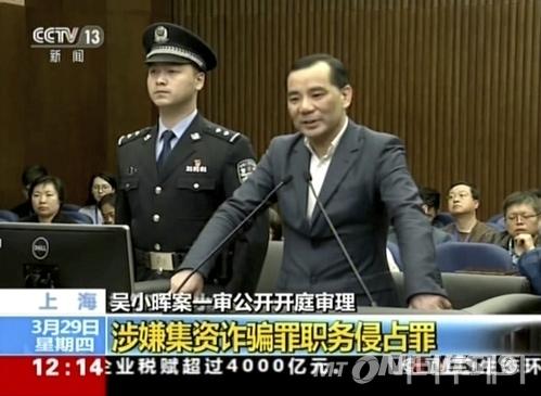 【 상하이=CCTV·AP/뉴시스】불범모금, 유용의 혐의를 받고 있는 중국 안방보험그룹 우샤오후이(吳小暉) 전 회장이 28일 상하이시 제1 중급법원에서 재판을 받고 있다. 사진은 CCTV 동영상을 캡처한 것이다. 2018.03.29