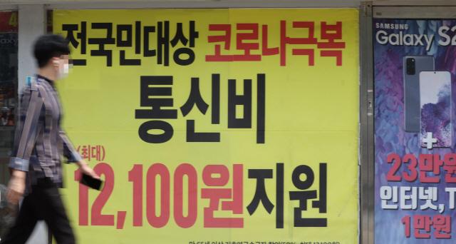 서울 시내 한 통신사 매장 모습./연합뉴스