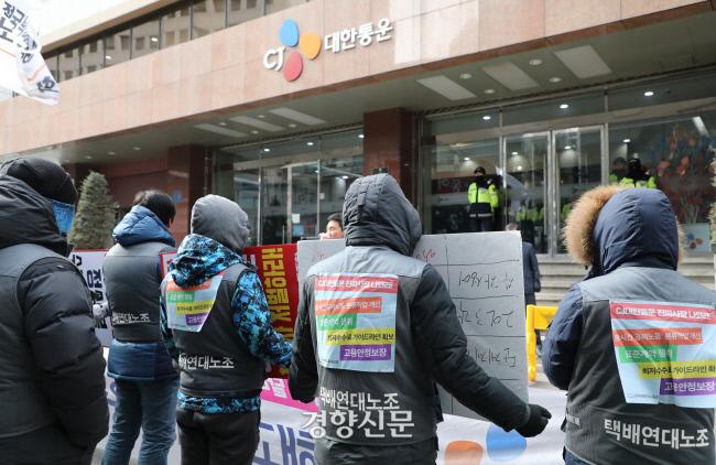 택배연대노조 조합원들이 2018년 2월12일 서울 CJ대한통운 본사 앞에서 기자회견을 열고 파업을 무력화하는 대체배송 중단을 요구하고 있다. 김영민 기자