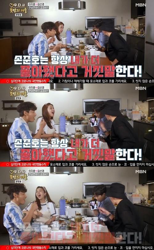 '우다사3' 김소현 손준호 사진=MBN 예능프로그램 '우리 다시 사랑할 수 있을까3-뜻밖의 커플' 캡처