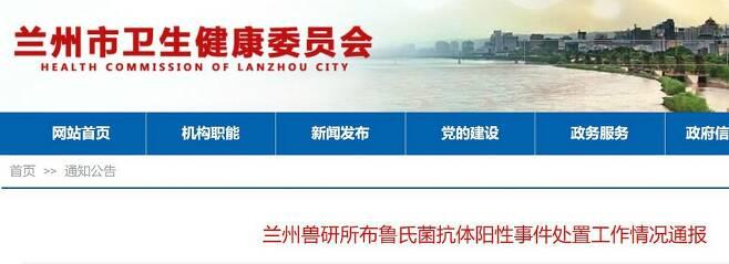 (사진=란저우시 위생건강위원회 홈페이지 캡처)