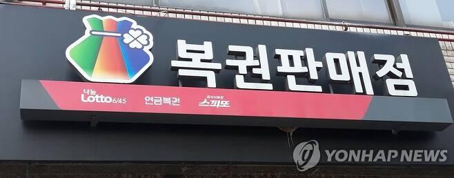 복권판매점 [촬영 안철수]