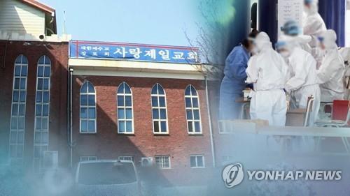 사랑제일교회 [연합뉴스TV 제공. 재판매 및 DB 금지]