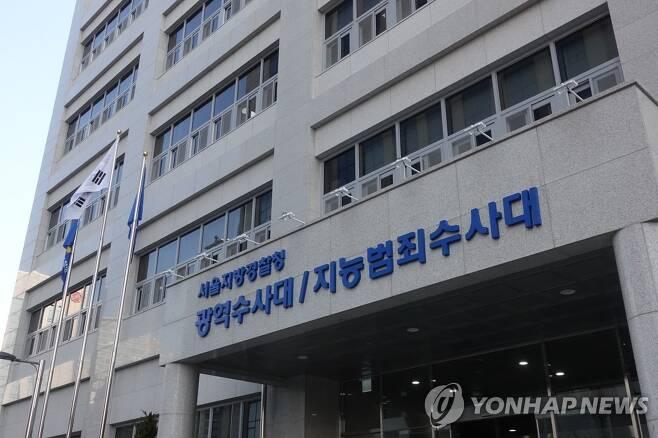 서울지방경찰청 광역수사대·지능범죄수사대 [촬영 김주환]