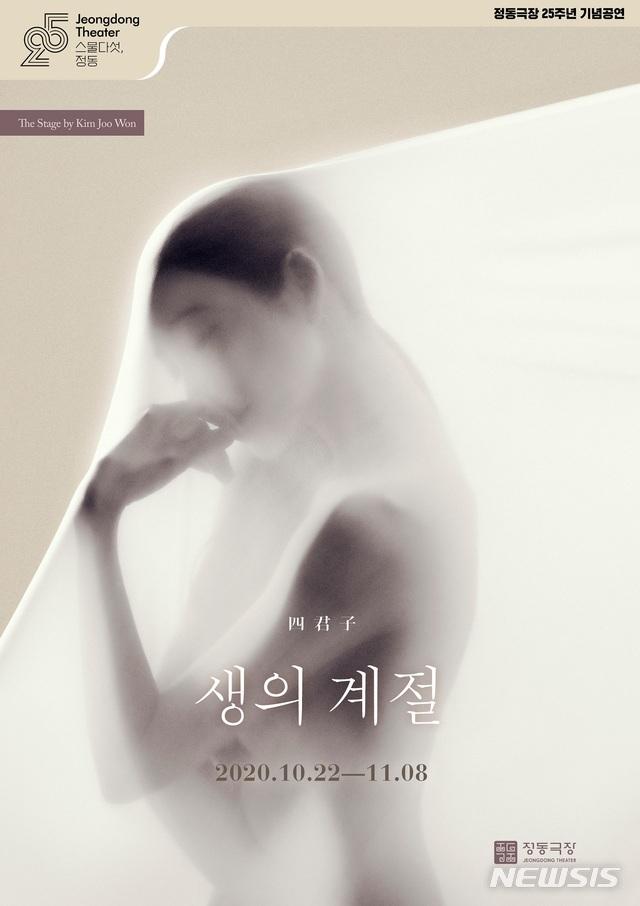 [서울=뉴시스]포스터(사진=정동극장 제공)2020.09.07 photo@newsis.com