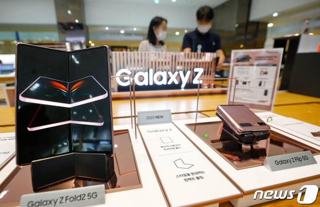 16일 서울 서초구 삼성전자 딜라이트샵에 갤럭시Z폴드2가 진열돼 있다. 2020.9.16/뉴스1 © News1 안은나 기자