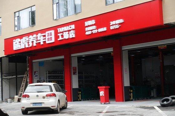 텐센트의 자동차 정비소인 '투후(途虎)'는 '길 위의 호랑이'라는 뜻이다. [트위터]