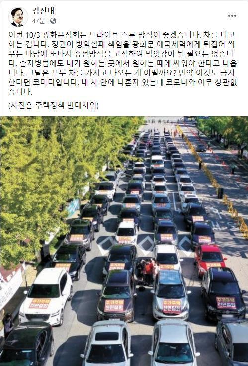 [김진태 전 의원 페이스북 캡처. 재판매 및 DB 금지]