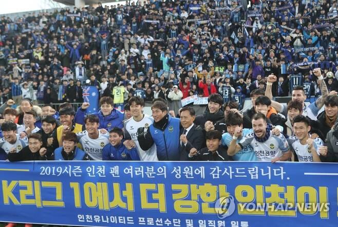 지난 시즌 잔류 성공한 인천 [연합뉴스 자료사진]