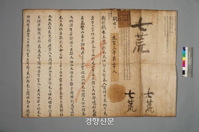 1813·1818·1824·1825년 등 네 차례에 걸쳐 제출된 응시자의 시험 답안지. 4건을 하나의 첩(帖)으로 만든 것이다. |국립중앙박물관 소장