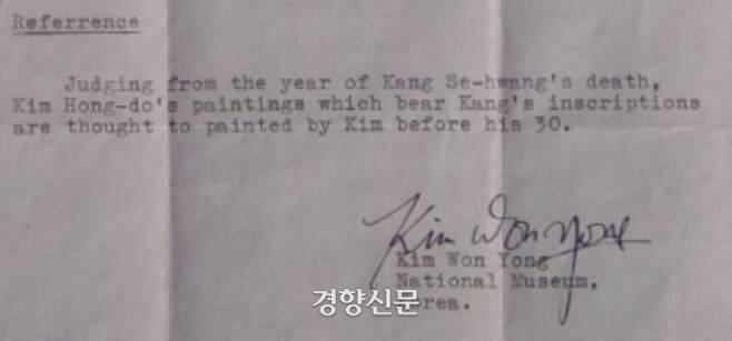 """단원의 작품에는 1950년대 국립박물관 김원룡  학예사가 써준 확인서가 첨부됐다. 당시 김원룡 학예사는 """"이 작품은 단원 김홍도의 30세 이전 작품으로 평가된다""""고 했다."""