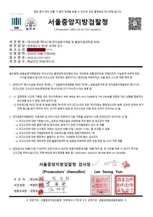 보이스피싱 일당이 제시한 가짜 검찰 공문 [A씨 제공. 재판매 및 DB금지]