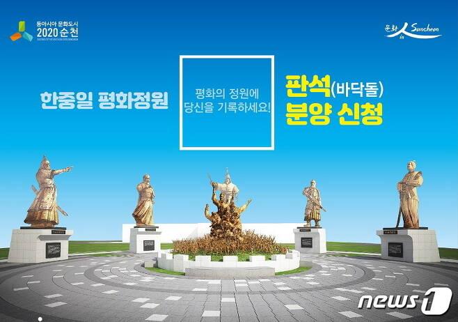 한중일 평화정원 판석 분양 신청 홍보물에 게재된 동상 이미지./뉴스1 © News1