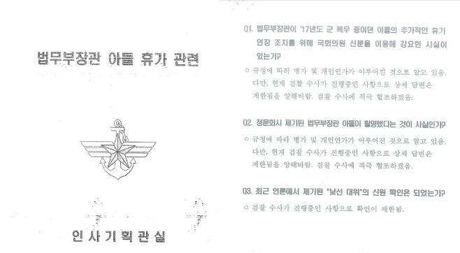 추미애 법무장관 아들 '황제 병역' 의혹과 관련한 국방부 대응 문건./국민의힘 김도읍 의원실