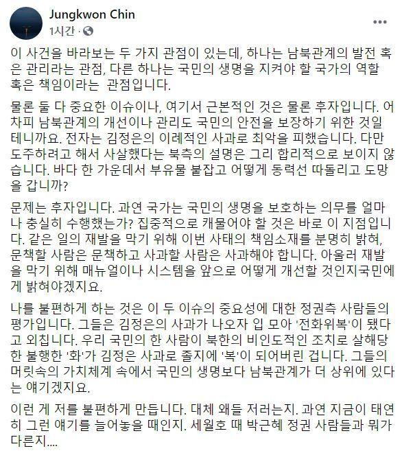 /진중권 전 동양대 교수 페이스북