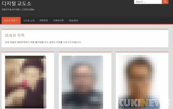 디지털교도소 홈페이지 캡처