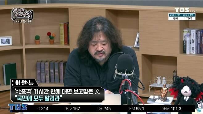 ▲25일자 TBS '김어준의 뉴스공장'