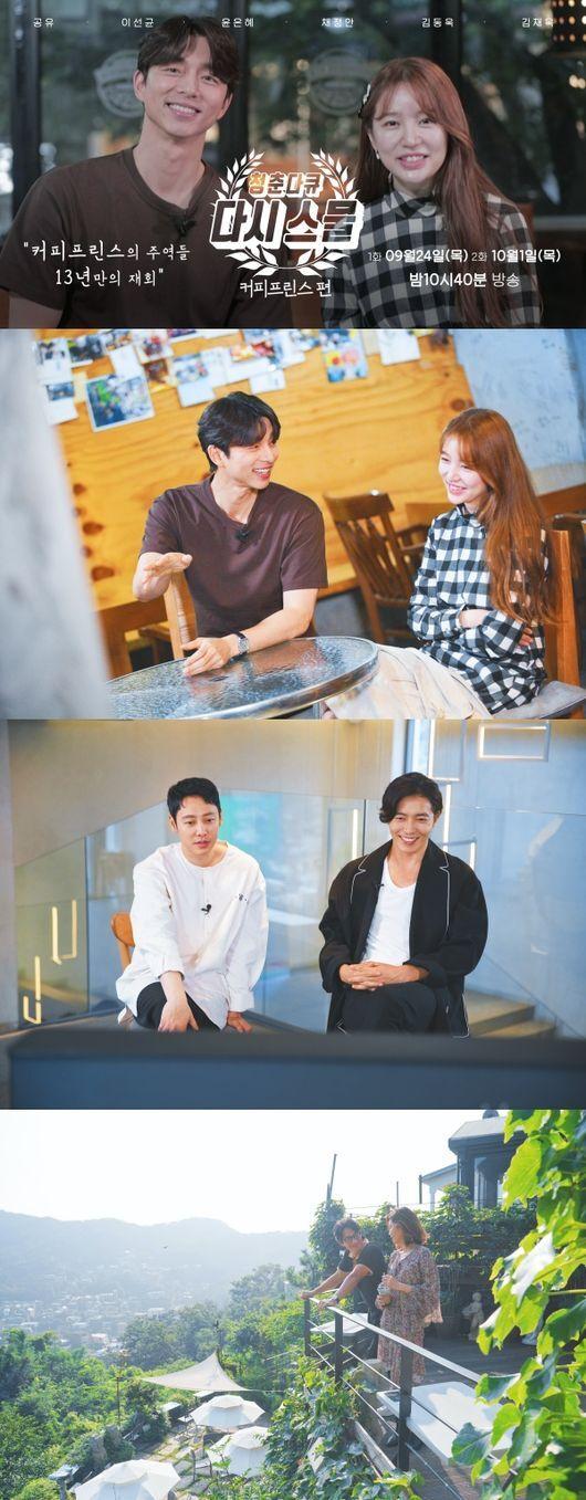 [사진=MBC 제공] '커피프린스 1호점'의 공유, 윤은혜, 이선균, 채정안, 김동욱, 김재욱이 '청춘다큐 다시 스물'에 출연했다.