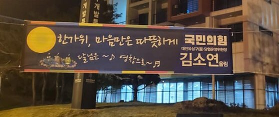 김소연 국민의힘 대전유성구을 당협위원장이 지난 26일 게시한 추석 인사 현수막에 '달님은 영창(映窓)으로'라는 문구가 포함돼 논란이 일고 있다. [페이스북 캡처]