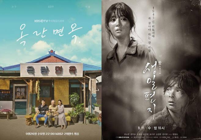'옥란면옥'(왼쪽) '생일편지'(사진=KBS)